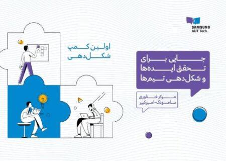 فرصتی برای راه اندازی و شکل دهی یک استارتاپ