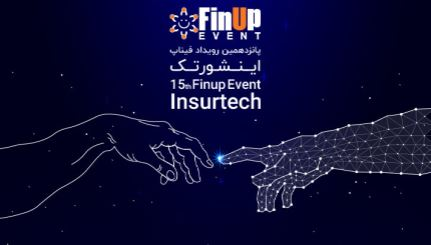 پانزدهمین رویداد فیناپ با موضوع اینشورتک برگزار خواهد شد