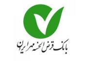 پیام تبریک مدیرعامل و اعضای هیأت مدیره بانک مهر ایران به مناسبت عید فطر