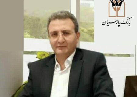 پیام تسلیت مدیرعامل بانک پارسیان به مناسبت درگذشت همکار بر اثر ابتلا به کرونا