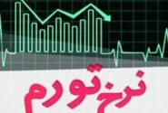 پیشنیازهای کنترل تورم/ ابزارهای بانک مرکزی مشخص است