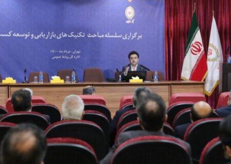 آغاز برگزاری سلسله مباحث تکنیک های بازاریابی و توسعه کسب و کار در بانک ملی ایران