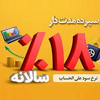 ادامه عرضه اوراق سپرده سرمایه گذاری بانک ملی ایران