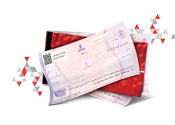 اعتماد دوباره مشتریان بانکی و فعالان اقتصادی به چک