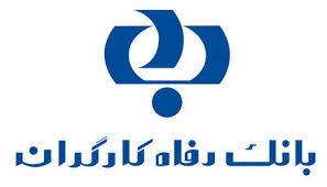 اعلام اسامی برندگان خوش شانس اردیبهشت و خرداد طرح امید رفاه بانک