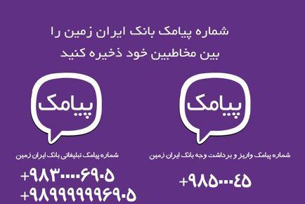 اعلام شماره جدید پیامک های اطلاع رسانی به مشتریان بانک ایران زمین