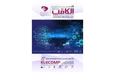 الکامپ ۱۴۰۰، پذیرای وزارتخانهها و نهادهای دولتی