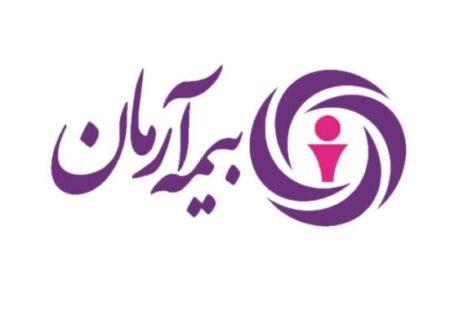انتصاب سرپرست شعبه کرمانشاه بیمه آرمان