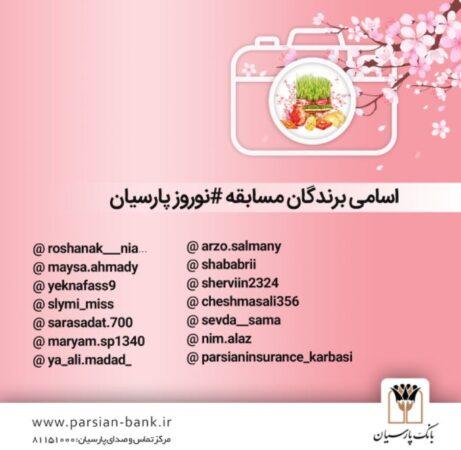 برندگان مسابقه #نوروز پارسیان مشخص شدند
