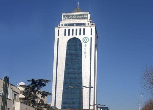 رفع تعهد ارزی صادراتی از طریق صرافی توسعه صادرات ایران