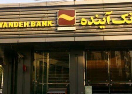 روزهای امید در بانک آینده