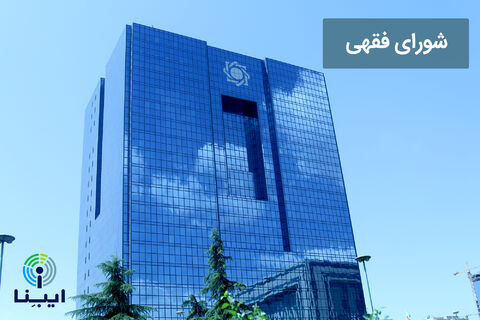 شورای فقهی بانک مرکزی برگزار شد