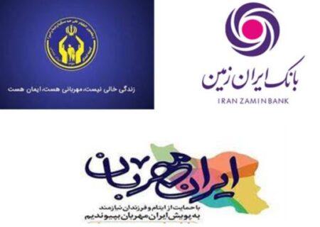 """مشارکت بانک ایران زمین در پویش """" ایران مهربان """""""