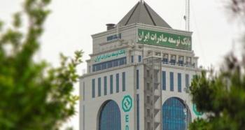 نرخ حق الوکاله بانک توسعه صادرات ایران برای سال ۱۴۰۰ اعلام شد