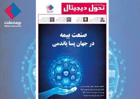 نسخه دیجیتال فصلنامه «تحول دیجیتال» در سایت ملتتک منتشر شد