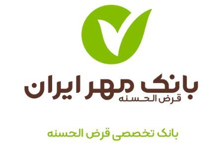 نقش چشمگیر بانک مهر ایران در پرداخت تسهیلات قرضالحسنه شبکه بانکی
