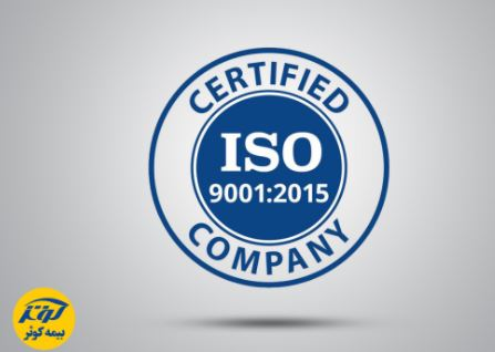 گواهینامه سیستم مدیریت کیفیت ISO9001:2015