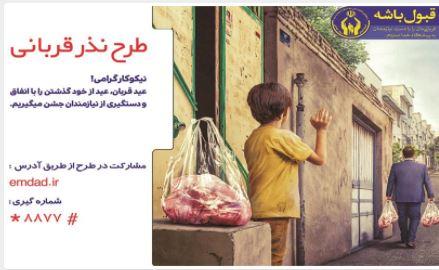 اعلام روشهای مشارکت مردمی در طرح «نذر قربانی»