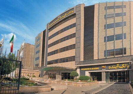 پرداخت و امهال تسهیلات به صاحبان مشاغل آسیب دیده از کرونا در بانک آینده