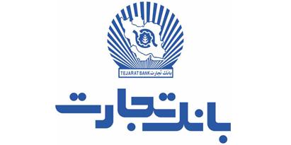 آزمون استخدامی بانک تجارت برگزار شد