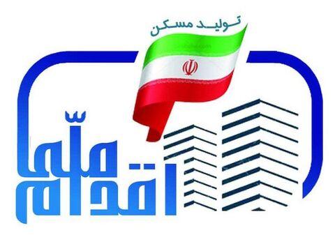 افتتاح حساب ۲۳۷ هزار نفر متقاضی مسکن ملی