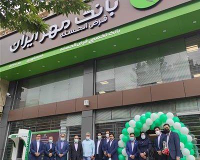 انتقال شعبه شهرری بانک مهر ایران به مکان جدید