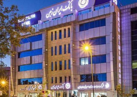 ایران زمین،بانکی که به شما نزدیک است