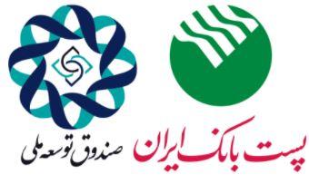 تخصیص ۵۰۰ میلیارد ریال اعتبار به پست بانک ایران از سوی صندوق توسعه ملی برای پرداخت تسهیلات در بخش صنعت و معدن با نرخ ترجیحی