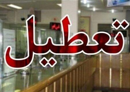 تعطیلی همه شعب بانکهای دولتی و خصوصی در استانهای تهران و البرز