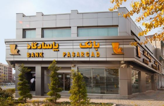 """تعطیلی کلیه شعبههای بانک پاسارگاد در استانهای """"تهران"""" و """"البرز"""""""