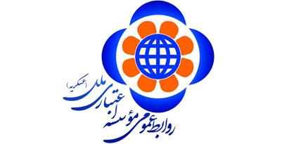 تغییر ساعت کار موسسه اعتباری ملل در استان تهران