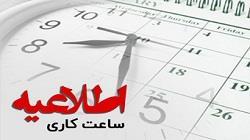 تغییر ساعت کاری بانک کارآفرین از امروز شنبه