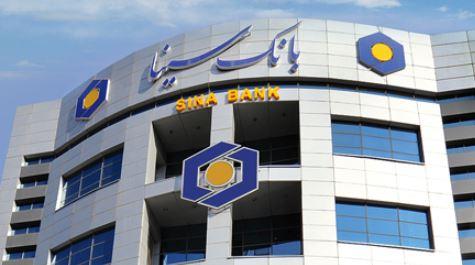 خدمترسانی شعب کشیک و ستاد بانک سینا به هم وطنان در ایام تعطیل مرداد ماه