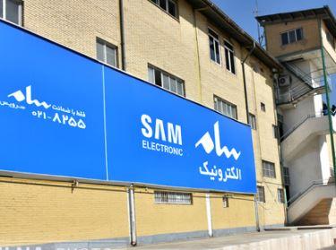 """""""سام الکترونیک"""" تحریم را تبدیل به فرصت کرد/ به نفع مشتریان داخلی به ضرر تحریمکنندگان"""