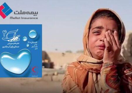 طرح نذر آب در بیمه ملت اجرایی شد