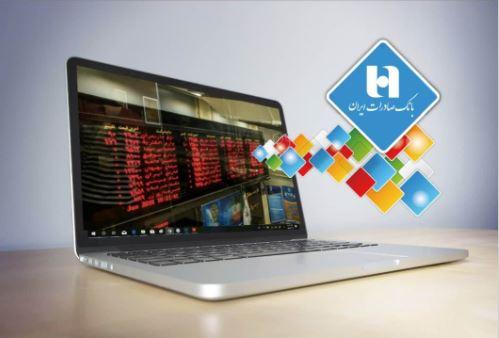 مجمع عمومی عادی سالیانه بانک صادرات ایران ۲۹ تیرماه آنلاین برگزار میشود