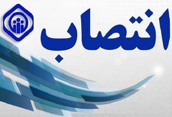 مدیر درمان تامین اجتماعی استان چهارمحال وبختیاری منصوب شد