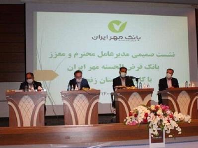 مدیرعامل بانک مهر ایران: مدل ارائه خدمت به مشتریان تغییر یابد