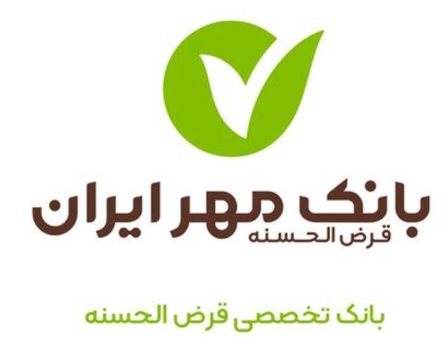 مُهر تأیید سهامداران بر عملکرد بانک مهر ایران