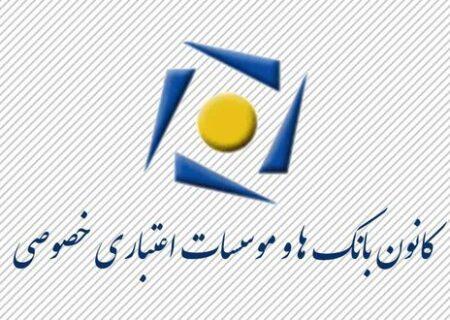نامه کانون بانکهای خصوصی به صداوسیما درباره تبلیغات آزاردهنده