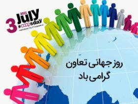 پیام تبریک حجت اله مهدیان مدیر عامل بانک توسعه تعاون به مناسبت هفته جهانی تعاون
