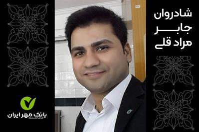 پیام تسلیت مدیرعامل و اعضای هیأت مدیره بانک مهر ایران به مناسبت درگذشت معاون شعبه زابل