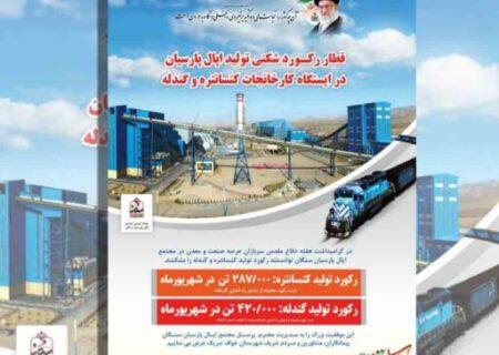 رکورد تولید کنسانتره گندله درشرق ایران